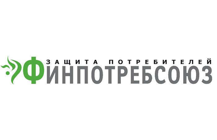 Финпотребсоюз: Союз по защите прав потребителей финансовых услуг