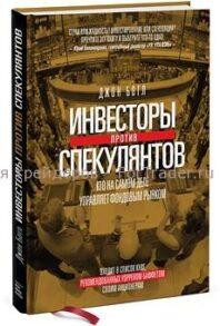 The Clash of the Cultures, Инвесторы против спекулянтов