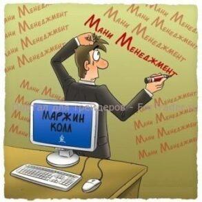 Манимеджмент - эффективное управление капиталом на