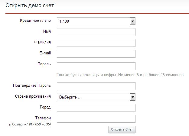 Регистрация демо-счета на сайте одного из -брокеров