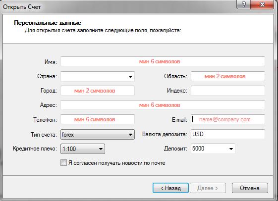 Регистрация демо-счета в торговом терминале MetaTrader 4