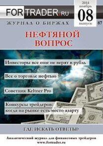журнал для трейдеров бесплатно