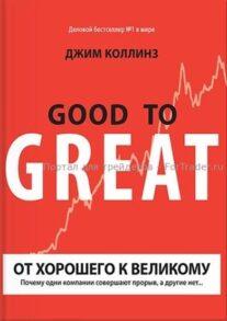 good to great - от хорошего к великому