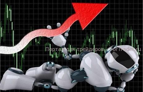 Роботы на биржу форекс обучение форексу в новокузнецке