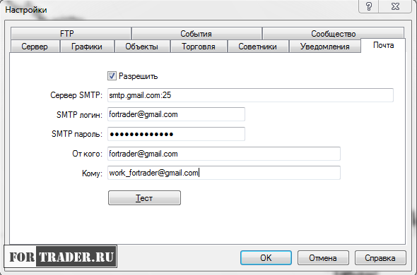 Настройка оповещения на e-mail