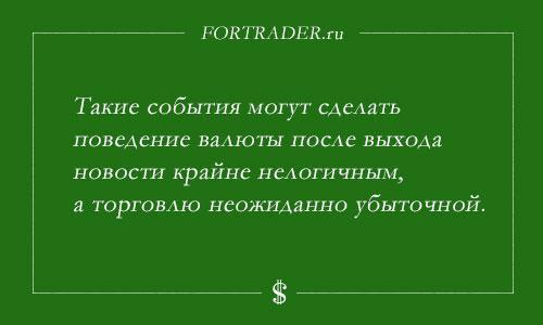 Торговля перед новостями на