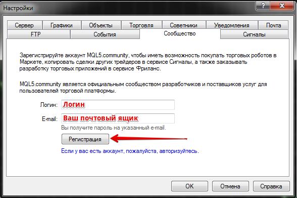 Регистрация в сообществе MQL5