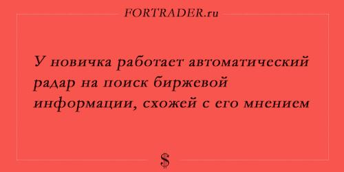Аналитика на фондовом рынке России