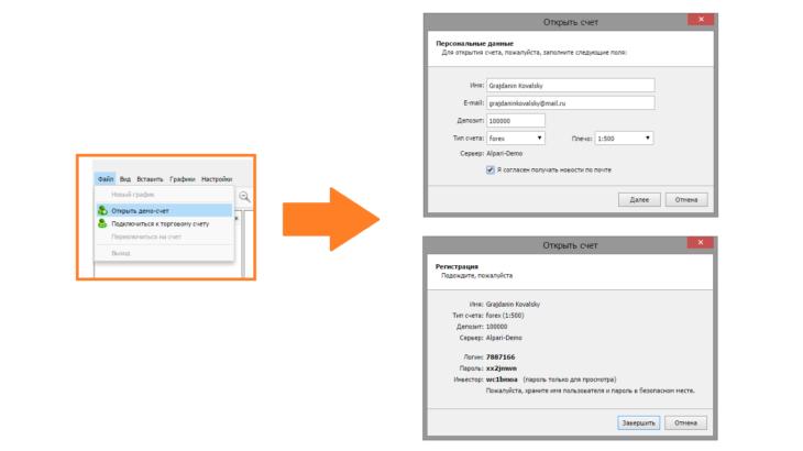 Открыть демо-счет в веб терминале MT