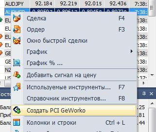Создать PCI GeWorko