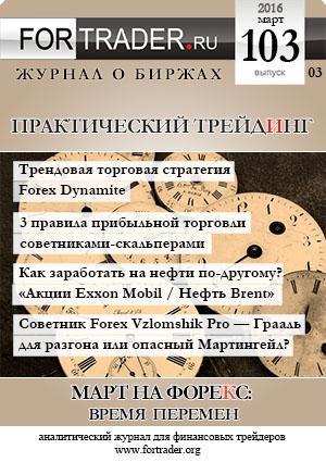 forex-magazine-fortrader103-sm