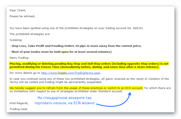Просьба от брокера торговать только на ECN типе счета.