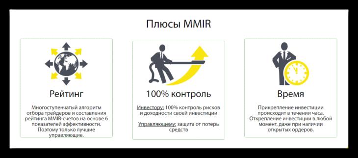 Плюсы MMIR счетов и управления