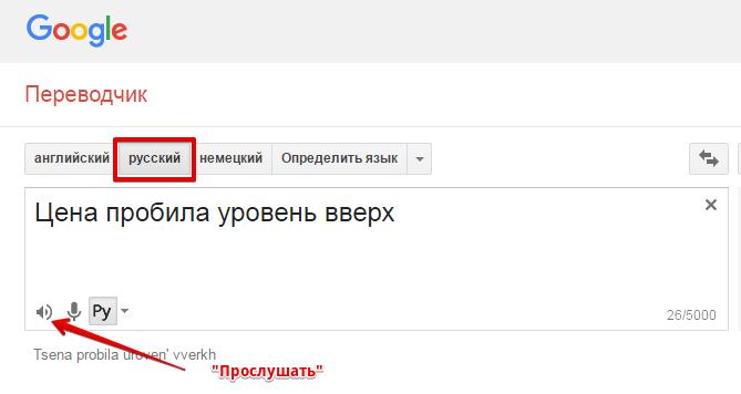 Как сделать себе голос гугл переводчика 249