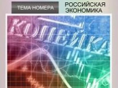 Журнал форекс россия сайт по заработку на курсе валют