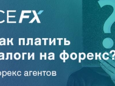 Как платить налоги с форекса в россии forex video технический анализ