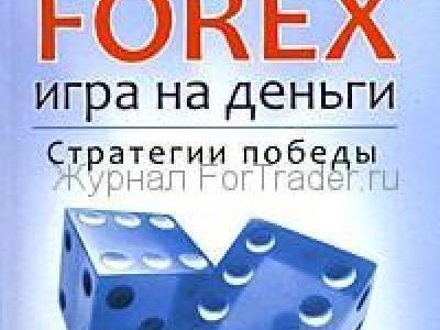 Игорь тощаков forex игра на деньги стратегия победы лучший советник торговли на форекс