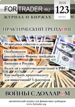 Войны с долларом