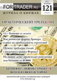 Биткоин – новая страница финансовой истории