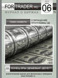 Конец эры «дешевых» денег?