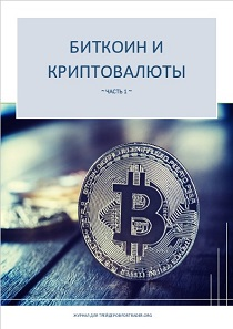 Биткоин и криптовалюты. Часть 1