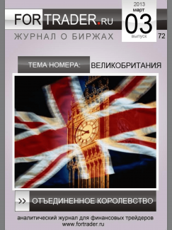 Великобритания: Отъединенное Королевство