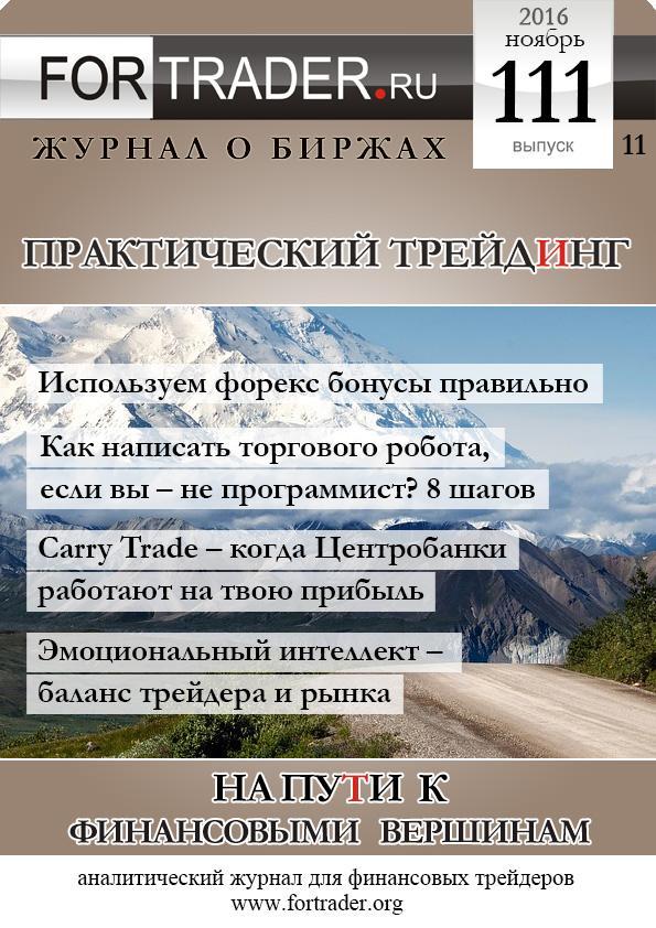Forex journal magazine