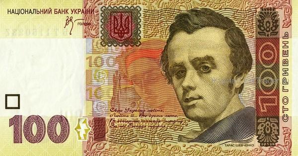 Украинская гривна 100 гривен