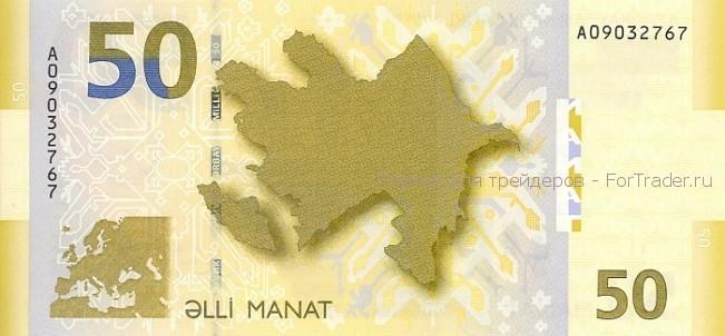 Азербайджанский манат (AZN)