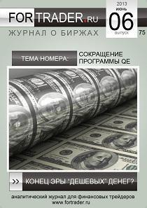 75 выпуск форекс журнала. Конец эры «дешевых» денег?