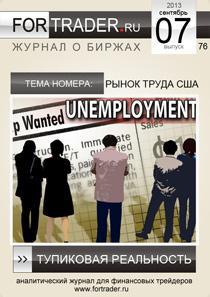 76 выпуск форекс журнала. Рынок труда США: тупиковая реальность