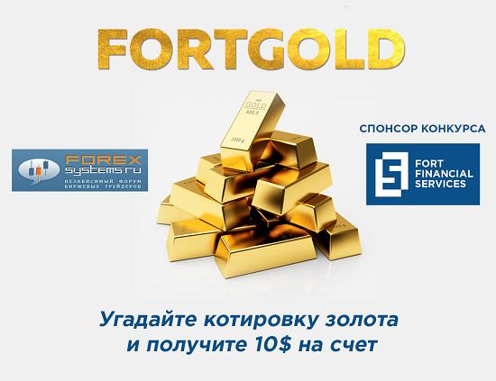 Конкурс forex ежедневный рейтинг брокеры форекс росси