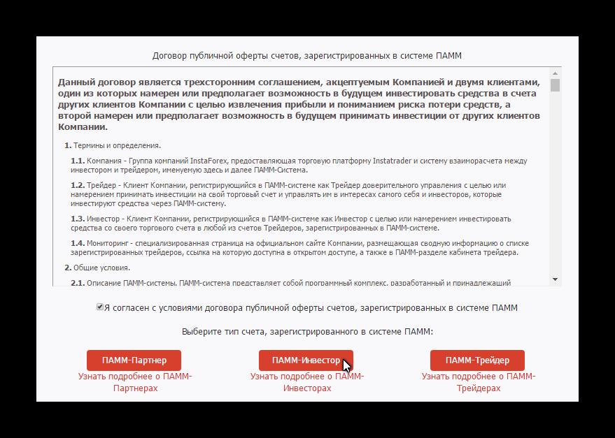 Рейтинг памм-трейдеров insta forex лучшие советники форекс 2013 скачать