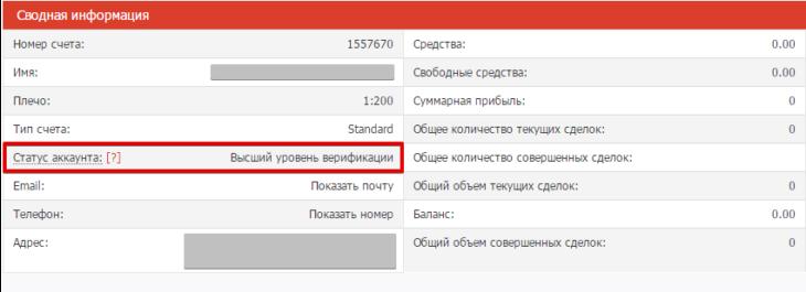 Снять прибыль форексе forex в иркутске