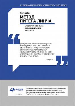 Метод Питера Линча: стратегия и тактика индивидуального инвестора