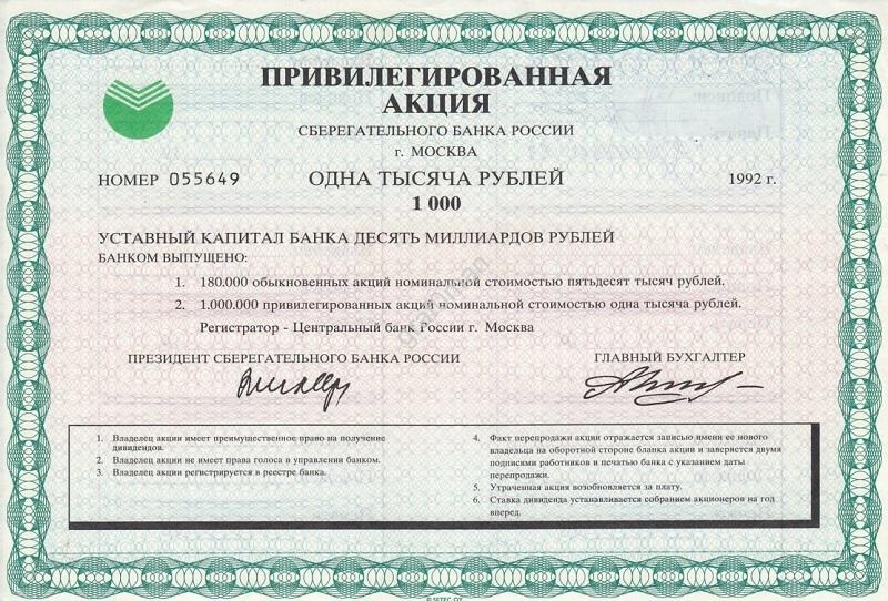 Sberbank preference share