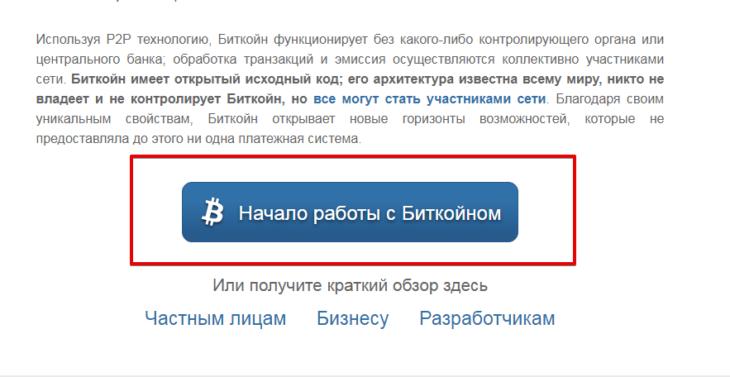 Главная страница официального сайта bitcoin