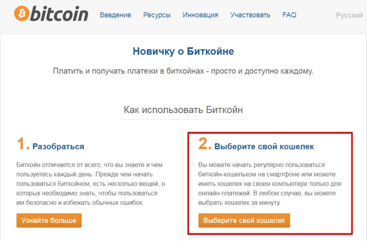 "Раздел ""Новичку о Биткойне"" на официальном сайте bitcoin"
