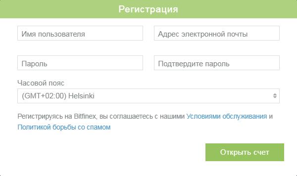 Bitfinex регистрация