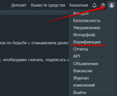 Bitfinex верификация