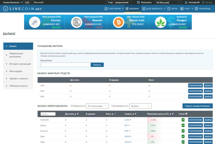 Livecoin - пополнение и вывод средств
