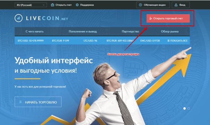 Открыть счет на Livecoin