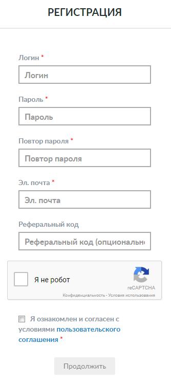 Процесс регистрации на бирже Livecoin