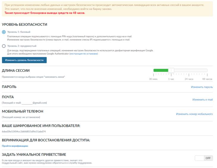 Безопасность аккаунта на Livecoin бирже