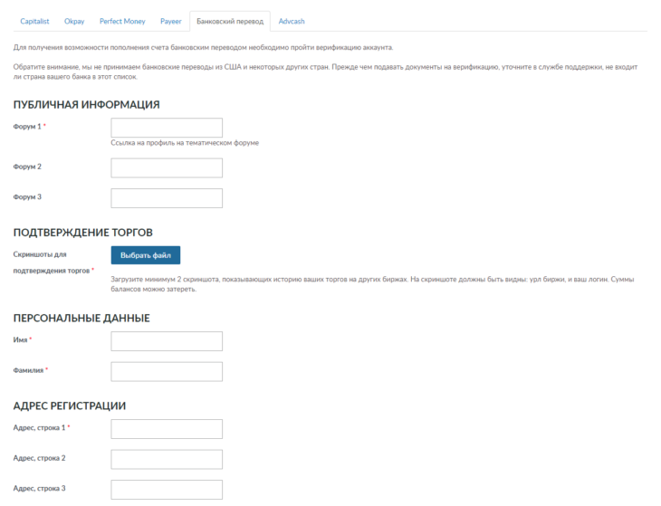 Форма для верификации аккаунта на бирже Livecoin