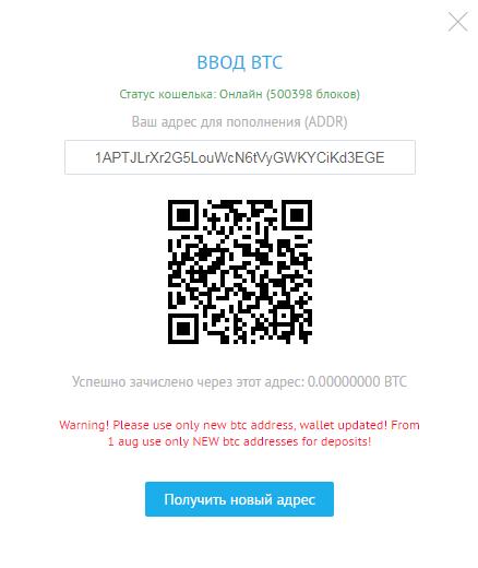 Генерация нового криптовалютного кошелька на YObit