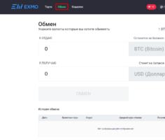 Как менять криптовалюту на бирже EXMO