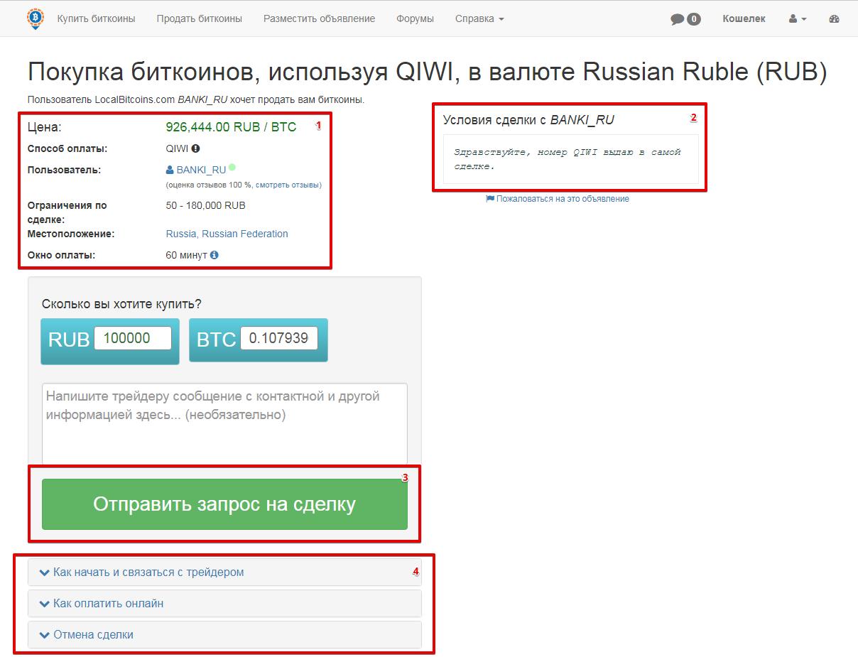 Cum se convertește bitcoin în ruble în Rusia. Schimb profitabil de bitcoin