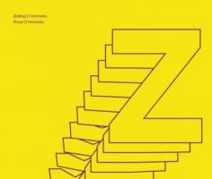 Поколение Z на работе Как его понять и найти с ним общий язык. Читать