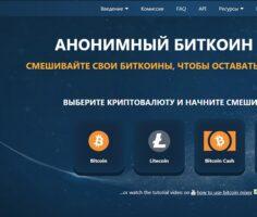 Главная страница одного из сайтов-миксеров